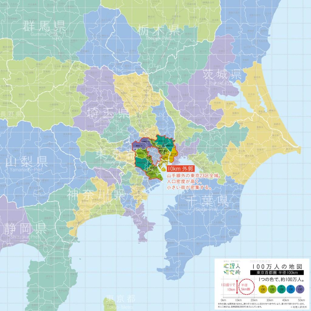 100万人の地図-東京首都圏-10km外郭