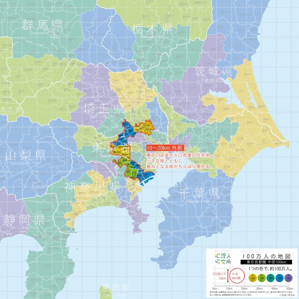 100万人の地図-東京首都圏-10〜20km外郭