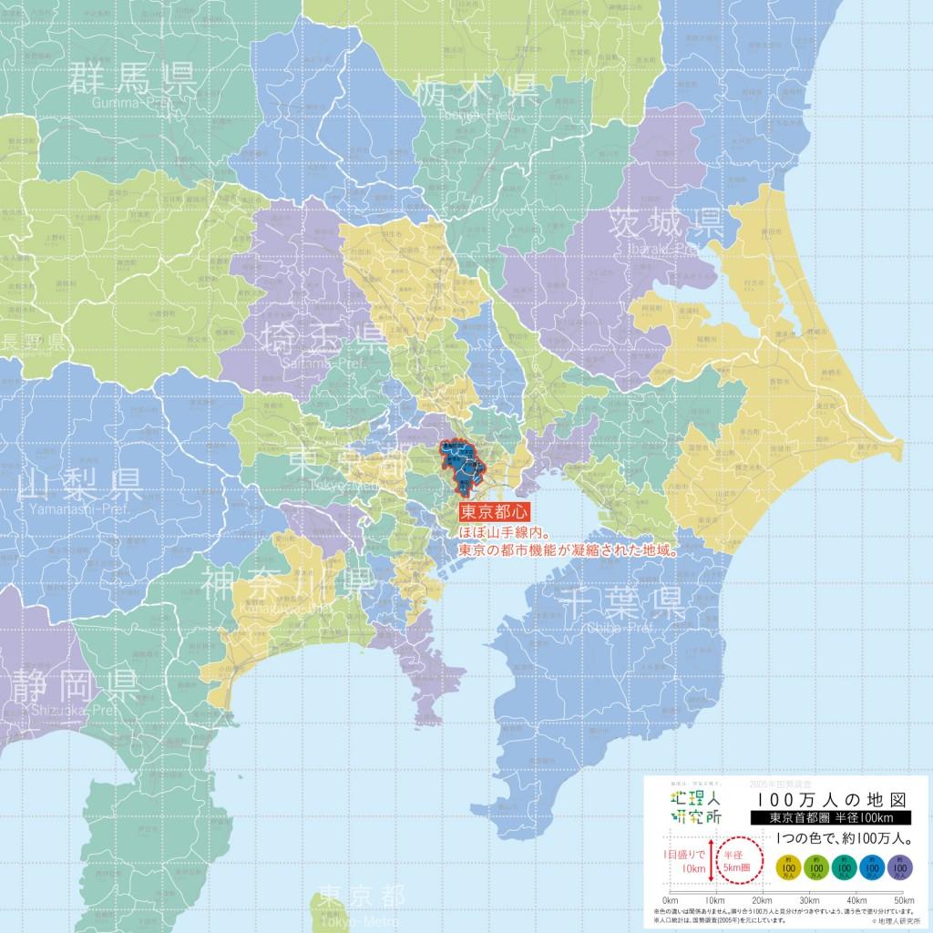 100万人の地図-東京首都圏-東京都心