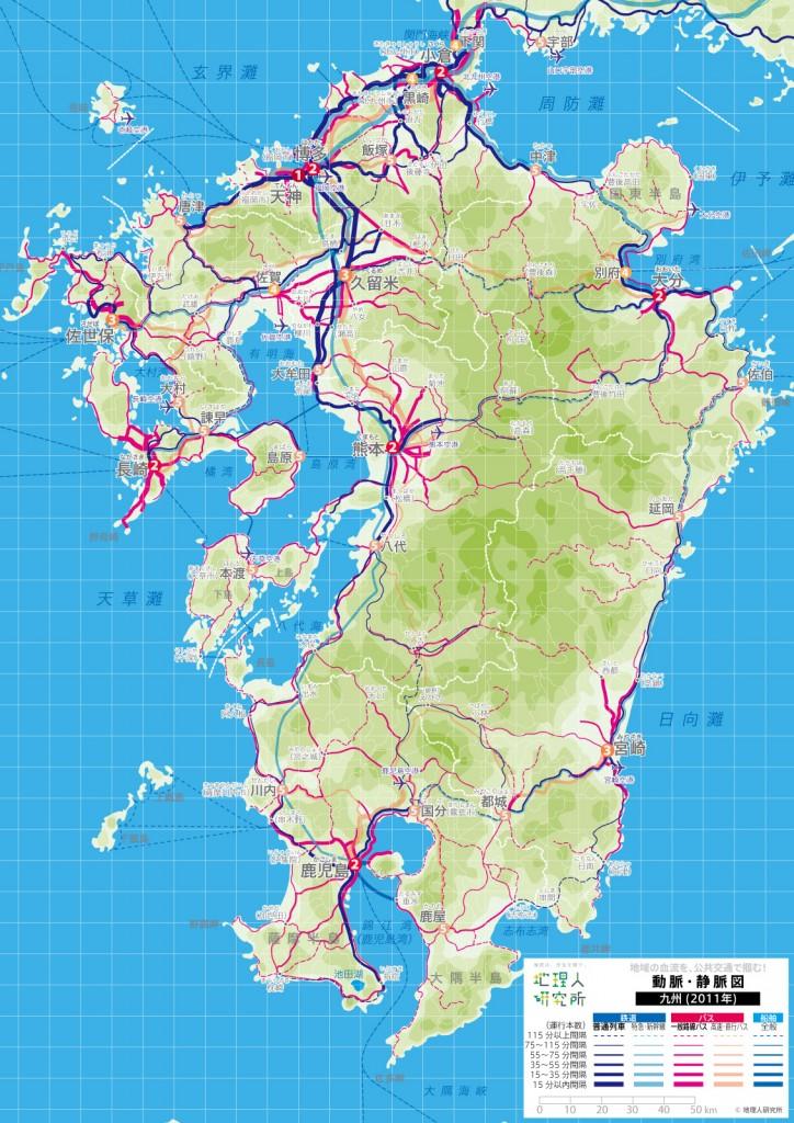 動脈・静脈図(九州/2011年)