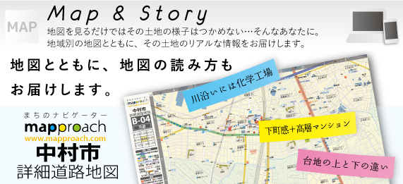 map&story