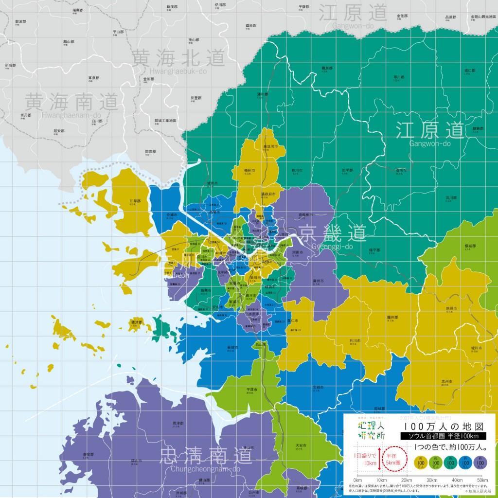 100万人の地図-ソウル首都圏